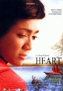 Lirik OST Heart-Perempuanku,my heart,hari ini esok dan selamanya